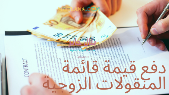 دفع قيمة قائمة المنقولات الزوجية