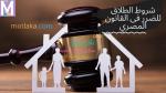 شروط الطلاق للضرر فى القانون المصري