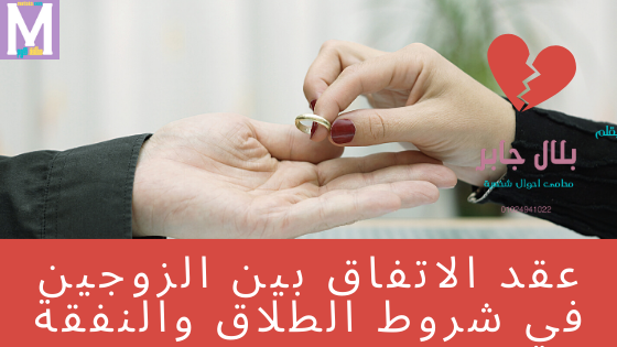 عقد الاتفاق بين الزوجين في شروط الطلاق والنفقة