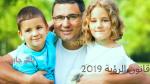 قانون الرؤية 2019