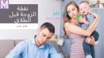 نفقة الزوجة قبل الطلاق
