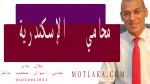 محامي الإسكندرية