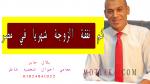 كم نفقة الزوجة شهريا في مصر