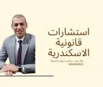 استشارات قانونية الاسكندرية