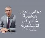 محامي احوال شخصية شاطر في الاسكندرية
