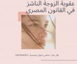 عقوبة الزوجة الناشز في القانون المصري