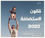 قانون الاستضافة ٢٠٢٠