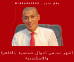 اشهر محامى احوال شخصيه بالقاهرة والاسكندريه