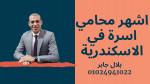 اشهر محامي اسرة في الاسكندرية