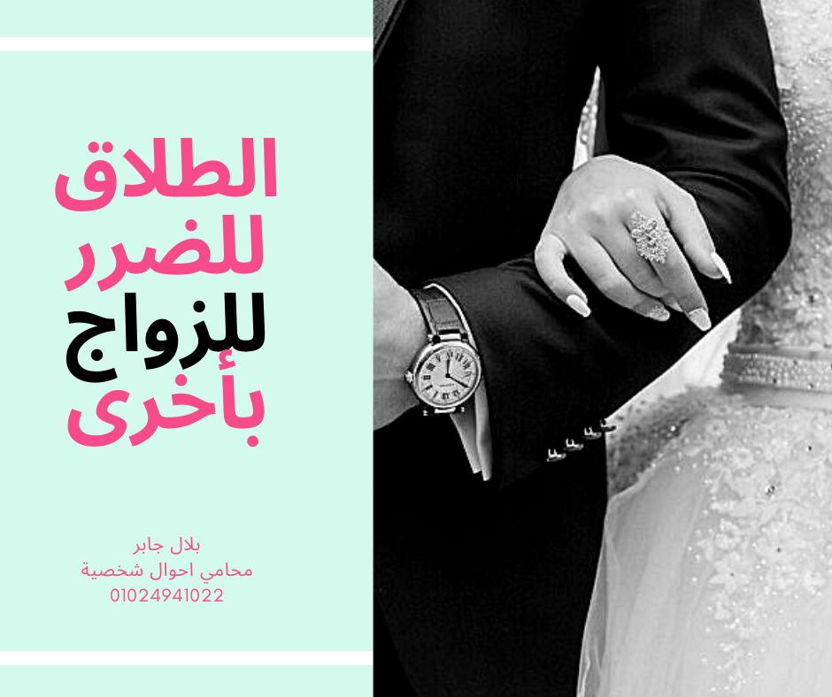 الطلاق للضرر للزواج بأخرى