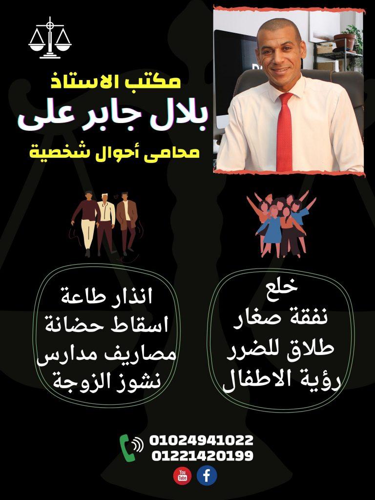 بلال جابر المحامى