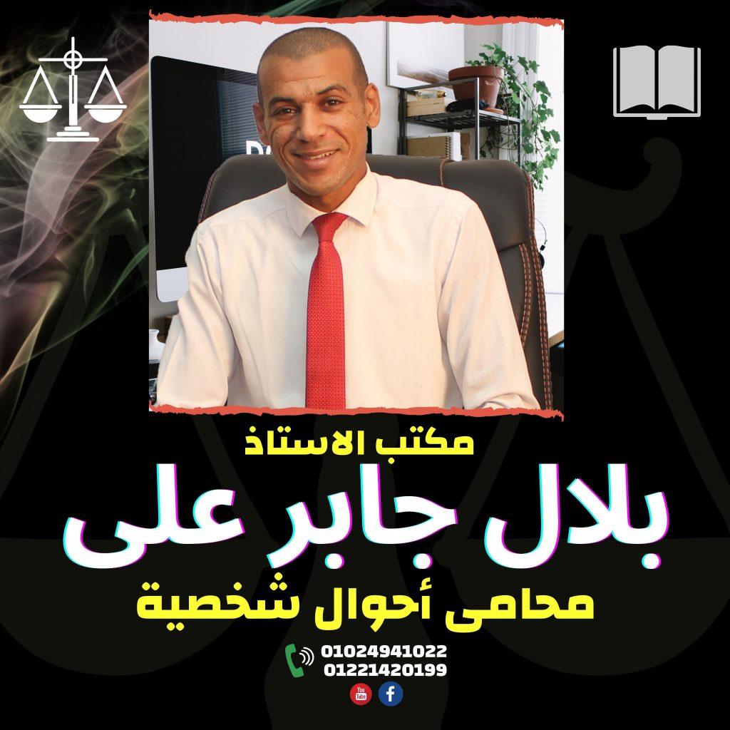 بلال جابر محامى احوال شخصية