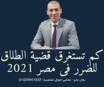 كم تستغرق قضية الطلاق للضرر فى مصر