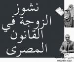 نشوز الزوجة في القانون المصرى