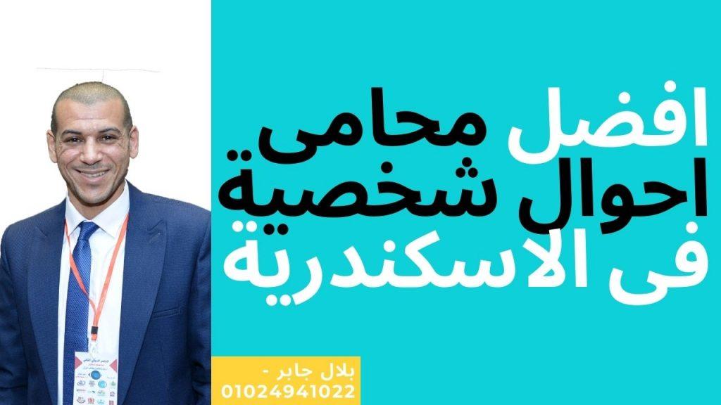 افضل محامى احوال شخصية فى الاسكندرية