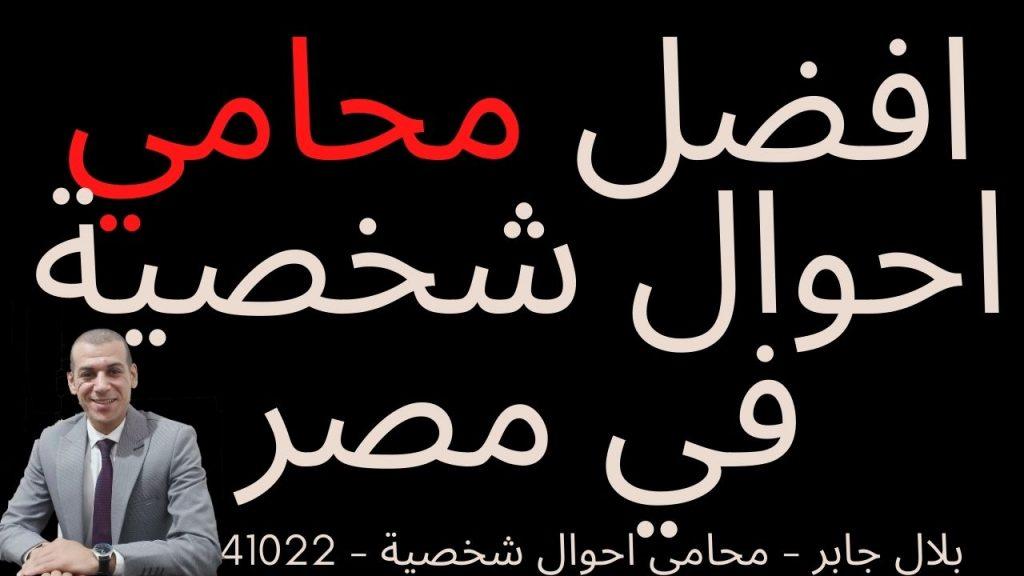 افضل محامي احوال شخصية في مصر