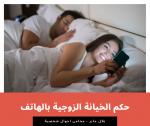 حكم الخيانة الزوجية بالهاتف