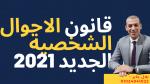 قانون الاحوال الشخصية الجديد 2021