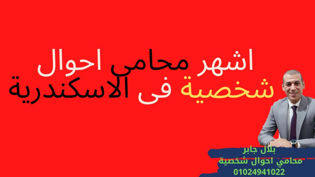 اشهر محامى احوال شخصية فى الاسكندرية