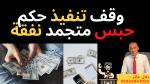 وقف تنفيذ حكم حبس متجمد نفقة