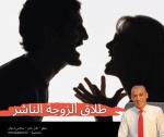طلاق الزوجة الناشز