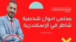 محامى احوال شخصية شاطر في الاسكندرية