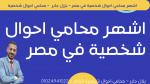 اشهر محامي احوال شخصية في مصر